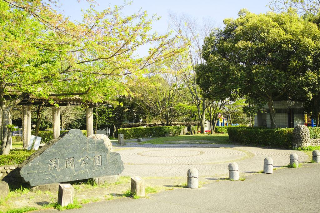 渕間公園01