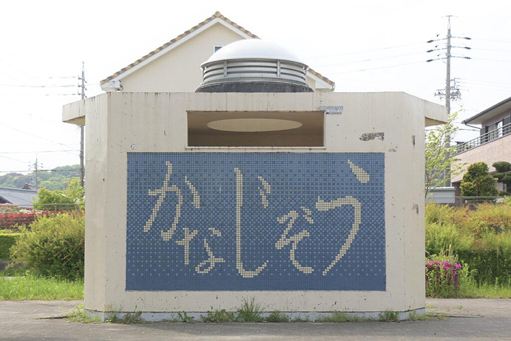 金地蔵公園02